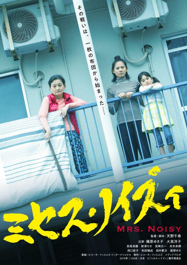 12月4日公開『ミセス・ノイズィ』