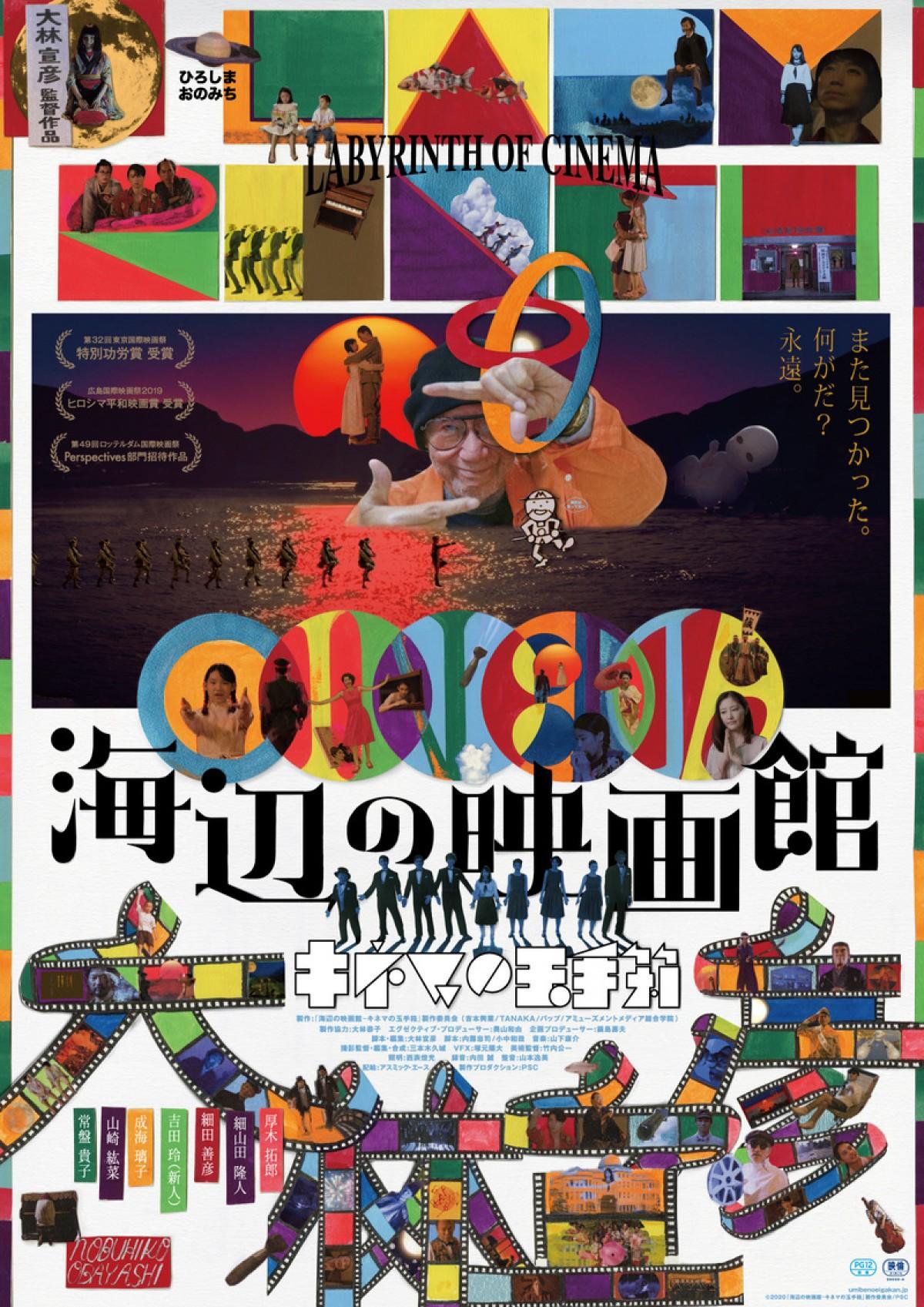 7月31日公開『海辺の映画館―キネマの玉手箱』