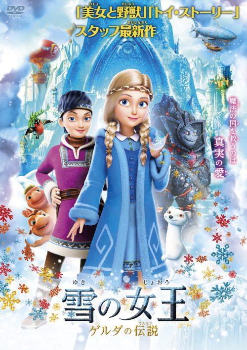 発売/配信中『雪の女王 ゲルダの伝説』