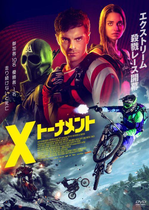 発売/配信中『Xトーナメント』