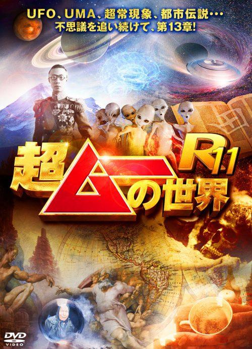 発売中『超ムーの世界R11』