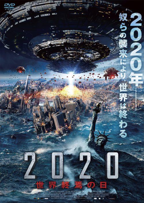 発売/配信中『2020 世界終焉の日』
