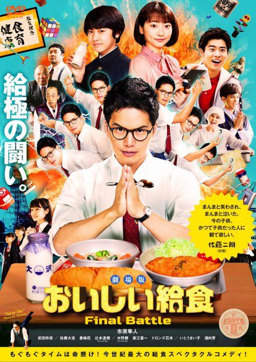 発売/配信中『劇場版 おいしい給食 Final Battle』