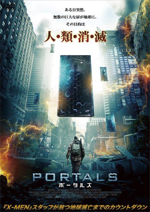 発売/配信中『PORTALS ポータルズ』