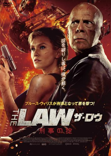 発売/配信中『THE LAW 刑事の掟』