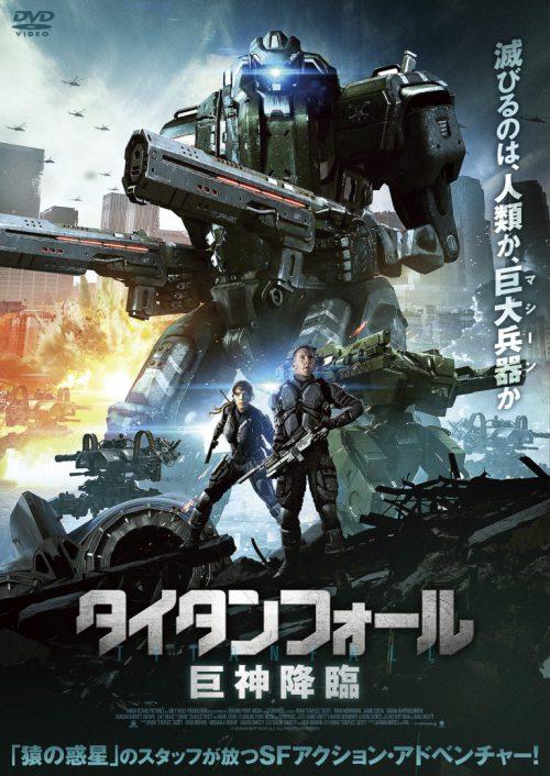 発売/配信中『タイタンフォール 巨神降臨』