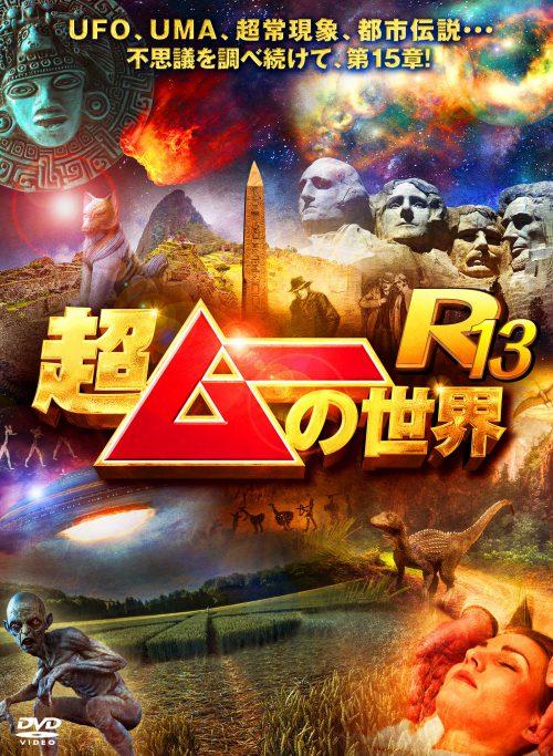 発売中「超ムーの世界R13」