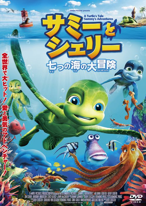 サミーとシェリー 七つの海の大冒険[DVD]