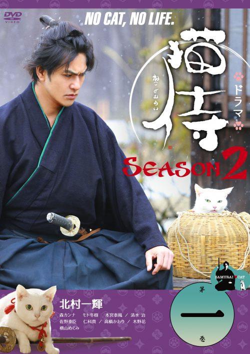 ドラマ 猫侍 SEASON2