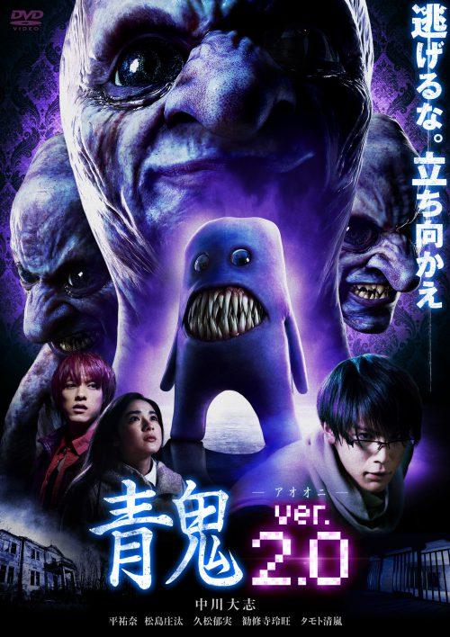 青鬼 ver.2.0[DVD]