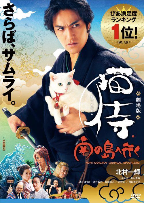 劇場版 猫侍南の島へ行く