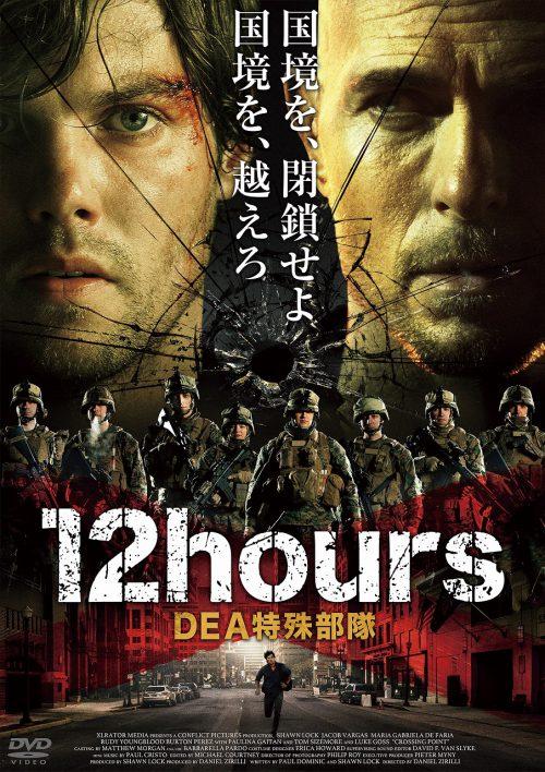 12hours DEA特殊部隊