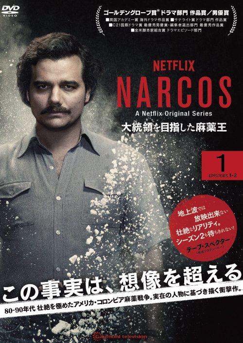 NARCOS ナルコス 大統領を目指した麻薬王