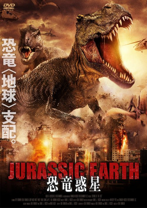 JURASSIC  EARTH 恐竜惑星