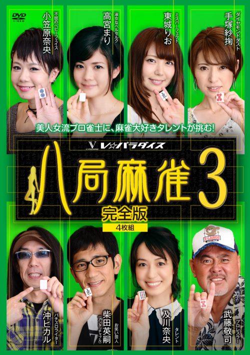 八局麻雀3