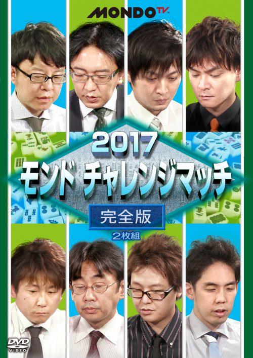 2017モンド杯チャレンジマッチ完全版[2枚組]