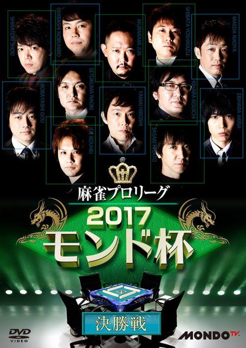 麻雀プロリーグ2017モンド杯 予選セレクション1~3&準決勝戦&決勝戦