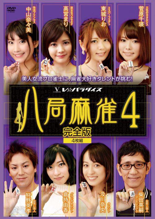 八局麻雀4