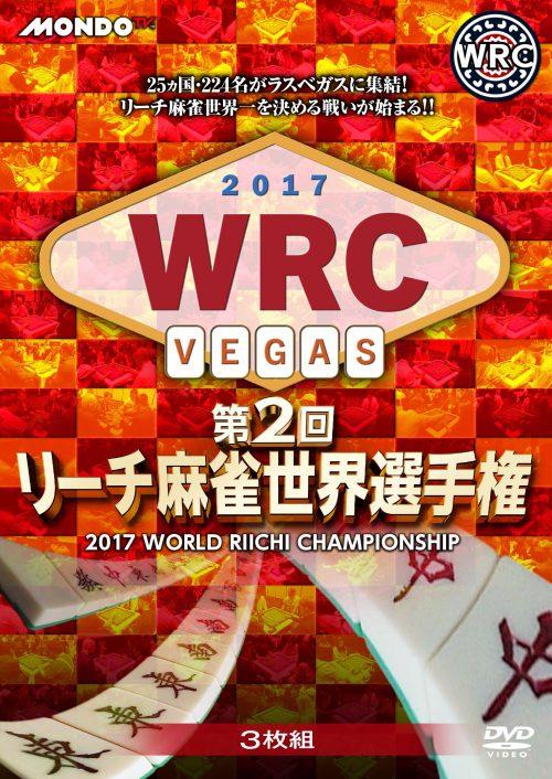 第2回リーチ麻雀世界選手権