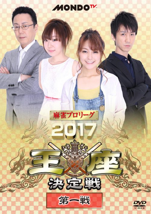 麻雀プロリーグ2017王座決定戦 第一戦~最終戦