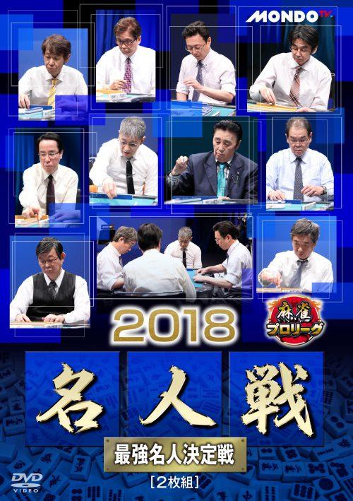 麻雀プロリーグ2018名人戦 準決勝戦&決勝戦