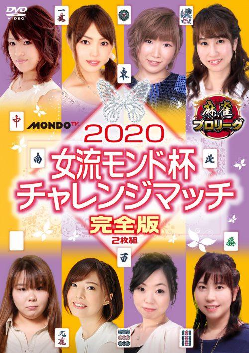 2020女流モンド杯チャレンジマッチ完全版
