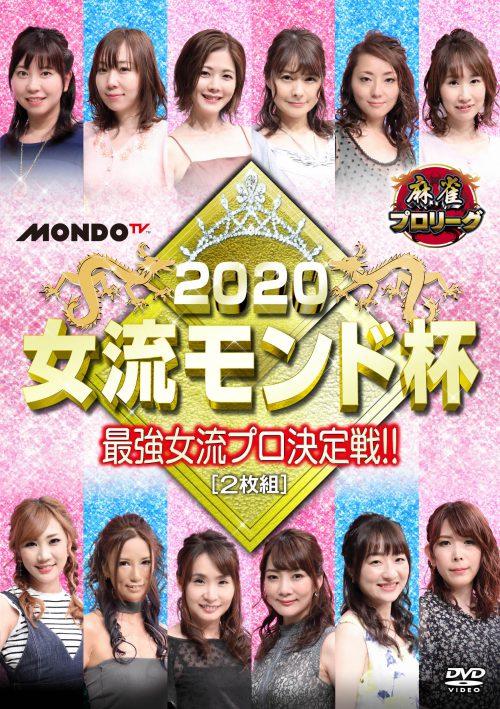 麻雀プロリーグ2020女流モンド杯