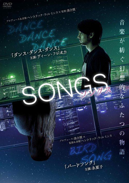 発売/配信中『SONGS ソングス「ダンス・ダンス・ダンス」と「バードソング」』