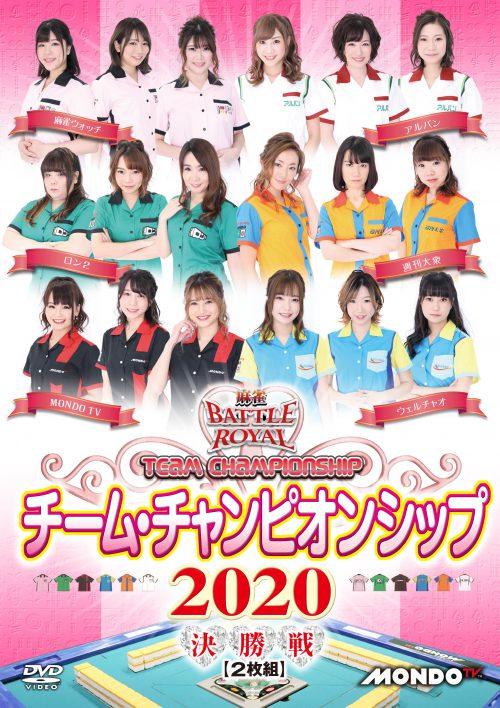 発売中「麻雀BATTLE ROYAL チーム・チャンピオンシップ2020 ‐決勝戦‐」