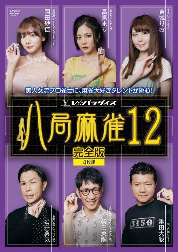 発売中「八局麻雀12」