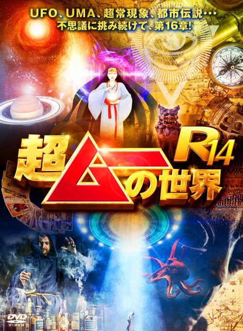 発売中「超ムーの世界R14」