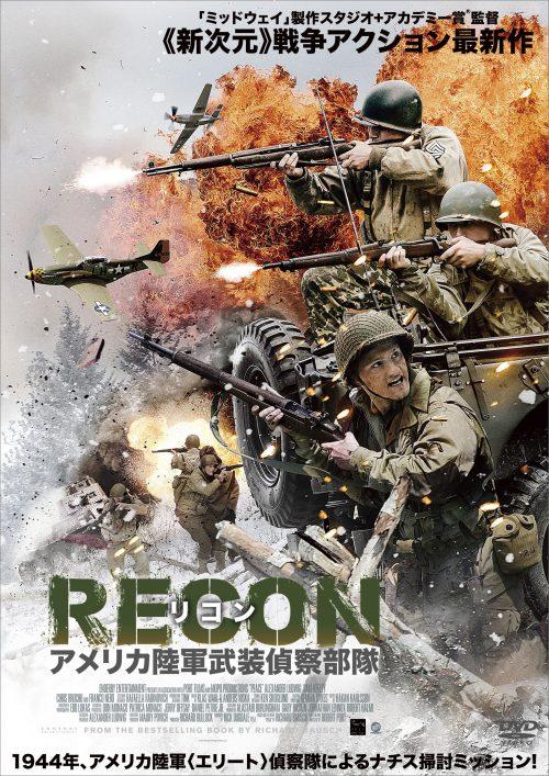 発売/配信中『RECON リコン:アメリカ陸軍武装偵察部隊』