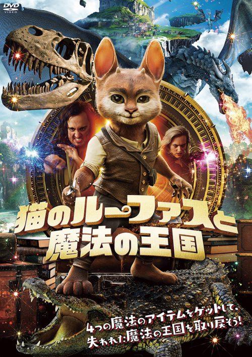 発売/配信中『猫のルーファス』