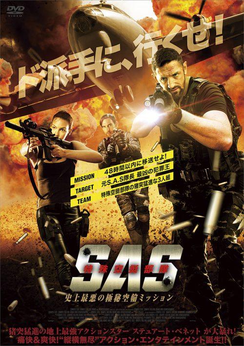 発売/配信中『S.A.S 特殊空挺部隊 史上最悪の極秘空輸ミッション』
