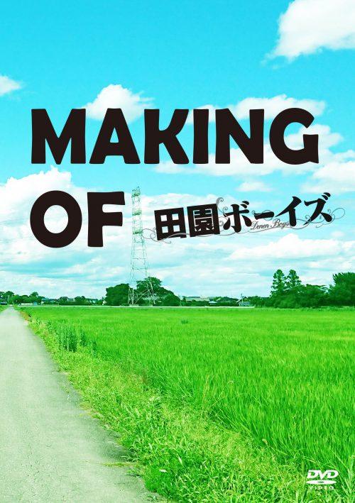 発売中「MAKING OF 田園ボーイズ」