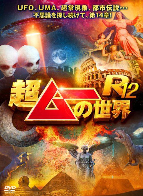 発売中「超ムーの世界R12」