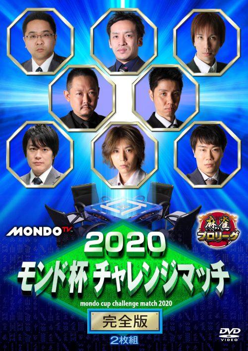 発売中「2020モンド杯チャレンジマッチ」
