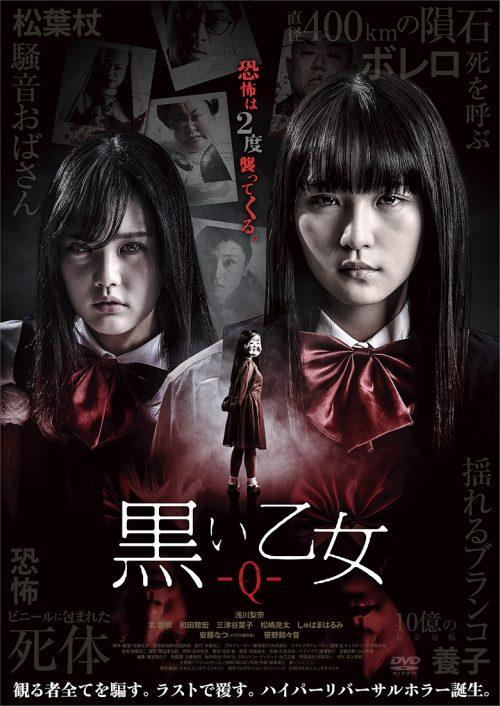 発売/配信中『黒い乙女Q』