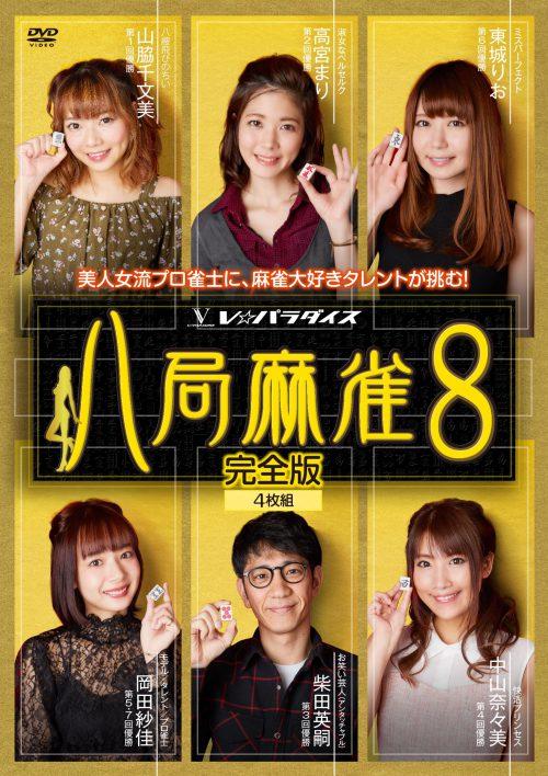 発売中「八局麻雀8」