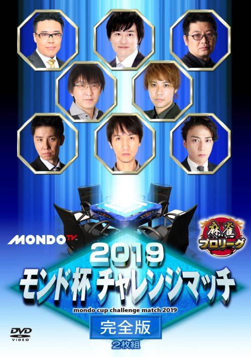 発売中「2019モンド杯チャレンジマッチ」
