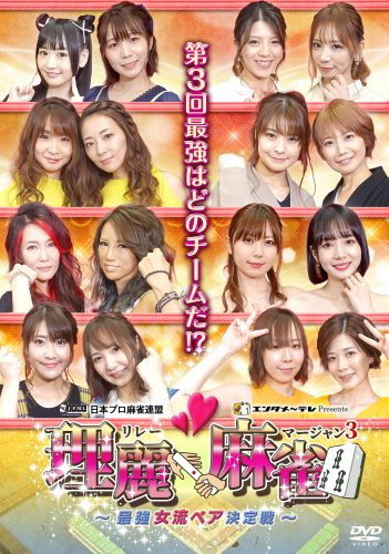 発売中「理麗麻雀3 〜最強女流ペア決定戦〜」