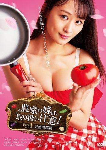 発売中『農家の嫁は、取り扱い注意!Part1 天使降臨篇』