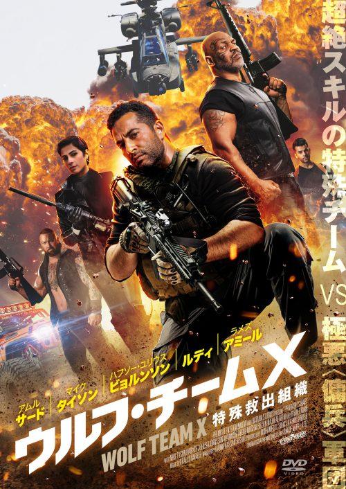 発売/配信中『ウルフ・チームX:特殊救出組織』