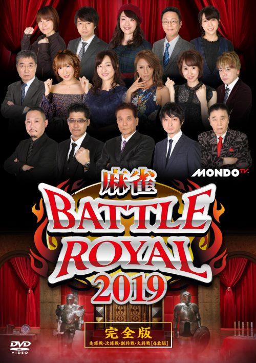 発売中「麻雀BATTLE ROYAL 2019」
