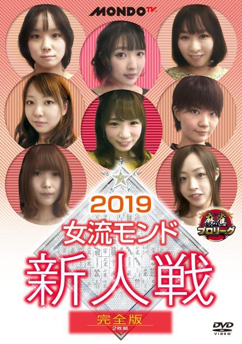 発売中「2019女流モンド新人戦」
