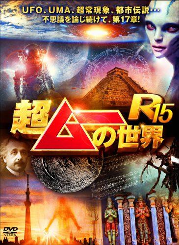 発売中「超ムーの世界R15」
