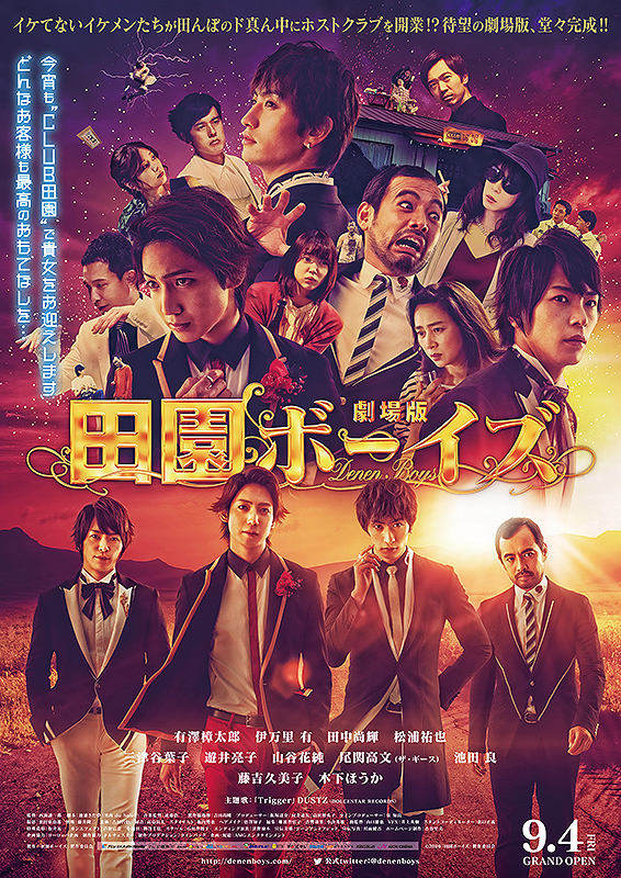 9月4日公開『劇場版 田園ボーイズ』