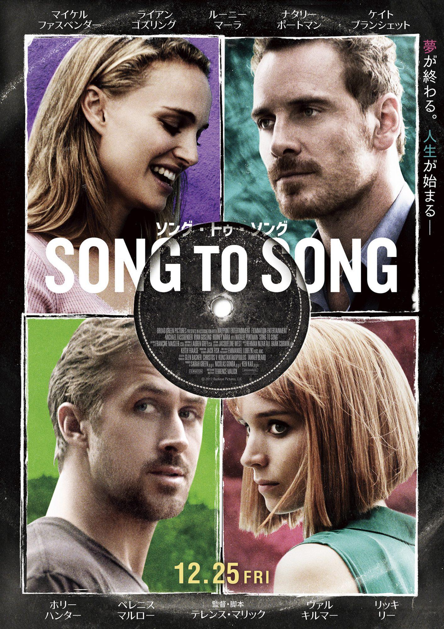 12月25日公開『ソング・トゥ・ソング』