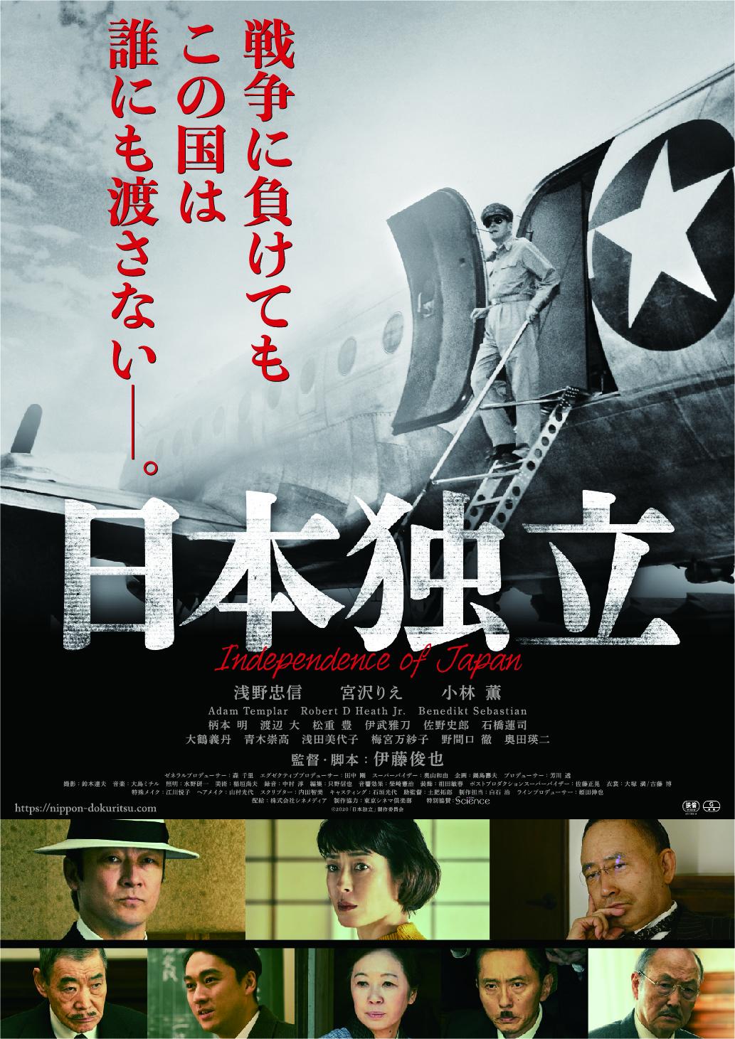 12月18日公開『日本独立』