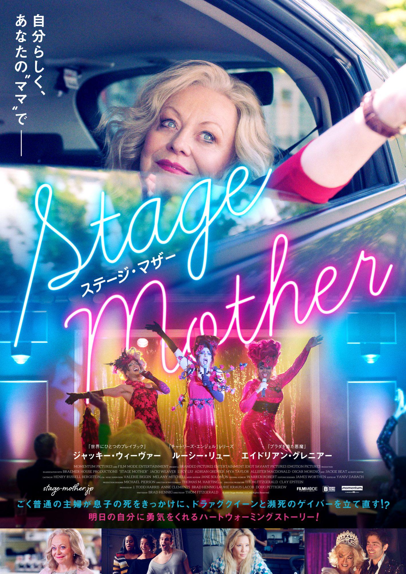 公開中『ステージ・マザー』